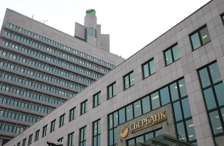 Центральный офис Сбербанка РФ.