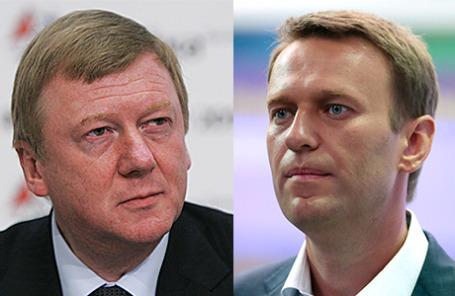 Анатолий Чубайс, Алексей Навальный.