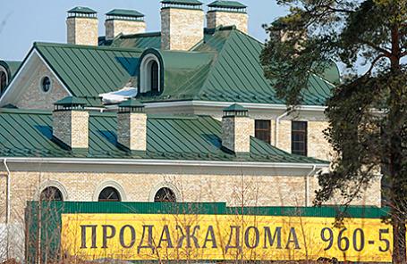 Объявление о продаже дома на Рублевском шоссе.
