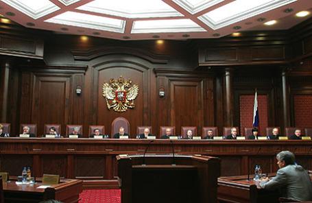 Конституционный суд Российской Федерации.