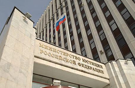 Здание Министерства юстиции РФ.