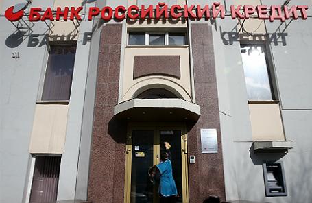 Отделение банка «Российский кредит» в Москве.