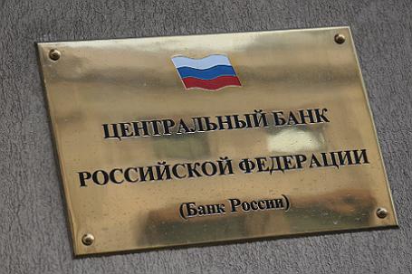 Табличка с названием на здании Центробанка РФ.
