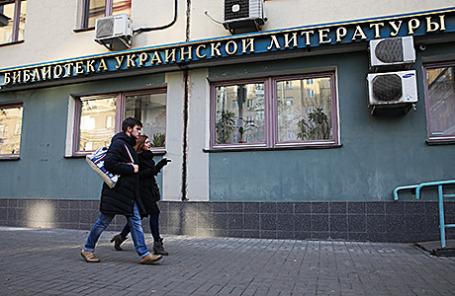 Здание Библиотеки украинской литературы в Москве.