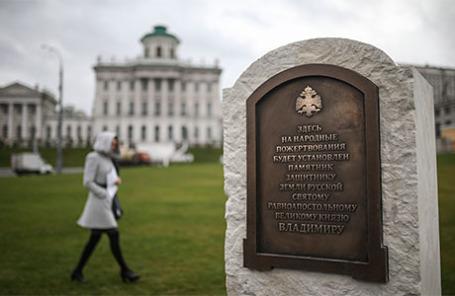 Закладной камень, установленный в основание памятника святому равноапостольному князю Владимиру на Боровицкой площади.