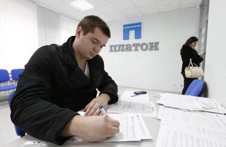 Новый офис центра обслуживания автовладельцев «Платон».