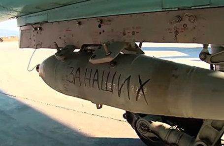 Бомбы для Сирии.