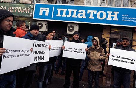 Акция протеста дальнобойщиков у офиса системы взимания платы «Платон» в Волгограде