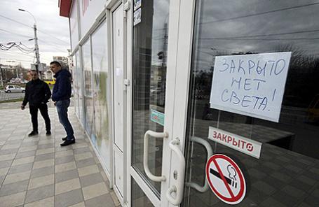 Неработающий магазин в Симферополе, 22 ноября 2015.