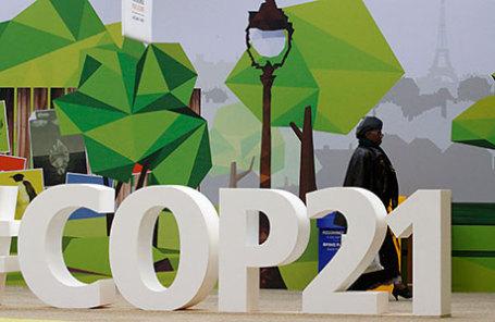 Климатический саммит в Париже.