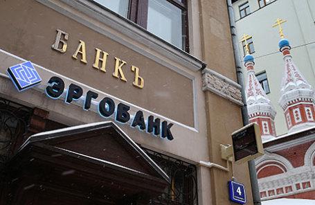 Офис банка «Эргобанк».