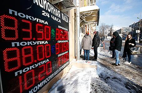 Пункт обмена валют в Москве, 21 января 2016.