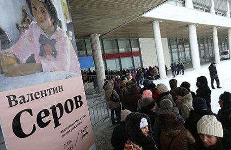 Посетители в очереди на выставку «Валентин Серов».