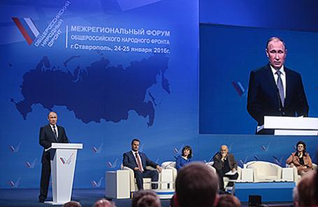 Президент России Владимир Путин (слева) выступает на пленарном заседании межрегионального форума Общероссийского народного фронта (ОНФ) в Ставрополе, 25 января 2016.