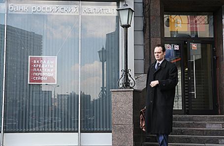 Отделение банка «Российский капитал».