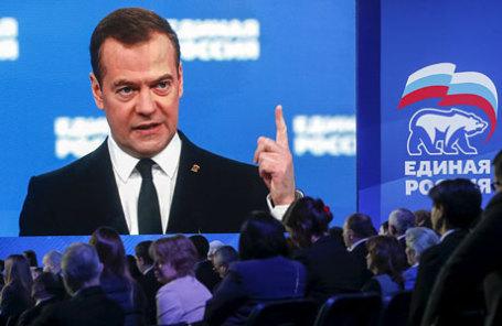 Премьер-министр РФ Дмитрий Медведев на пленарном заседании в рамках первого этапа XV съезда Всероссийской политической партии «Единая Россия» на ВДНХ.