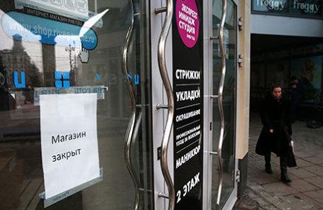 Объявление о закрытом магазине в торговом центре «Пирамида» у станции метро «Пушкинская» в преддверии сноса.