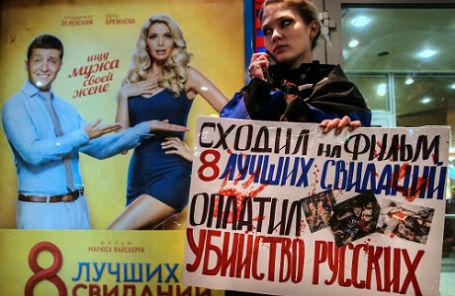 Акция против показа фильма «8 лучших свиданий» с участием украинского актера Владимира Зеленского у кинотеатра «Каро 11 Октябрь».