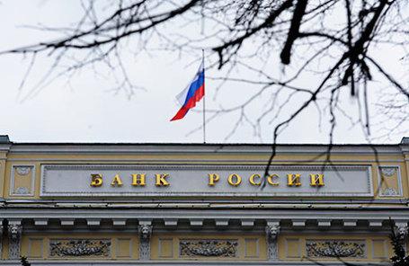 Здание Центрального банка России.