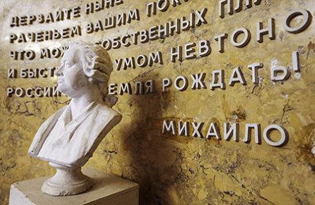 Бюст ученому Михаилу Ломоносову в главном здании Московского государственного университета имени М.В. Ломоносова.