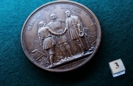 Бронзовая медаль в память отмены в России крепостного права (1861 г.) представлена в музее Центрального Банка России.
