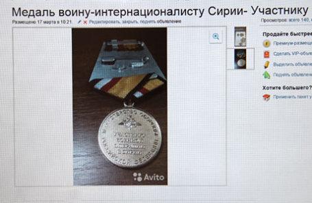 Объявления о продаже медалей «Участнику военной операции в Сирии» в интернете.