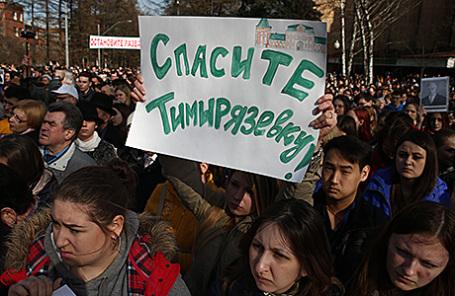 Митинг в защиту земель московской Тимирязевской сельскохозяйственной академии, 11 апреля 2016.