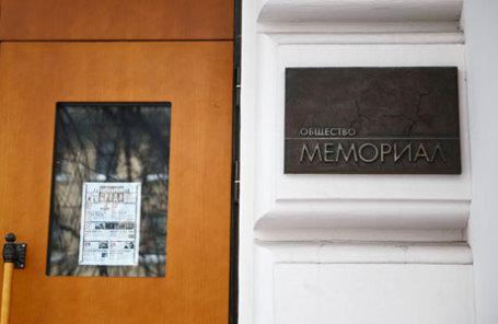 У входа в офис российского правозащитного общества «Мемориал».