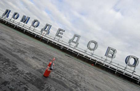 Крыша здания аэропорта «Домодедово».