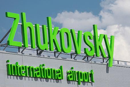 Открытие международного аэропорта «Жуковский» в Московской области.