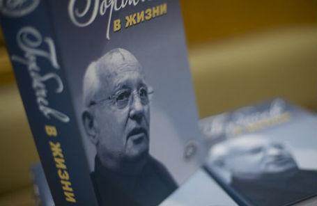 Презентация книги «Горбачев в жизни», приуроченная к 85-летнему юбилею экс-президента СССР.