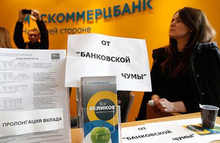 Участники акции протеста валютных заемщиков в офисе банка «Москоммерцбанка».