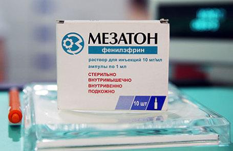 Препарат Мезатон, который производится на заводе при Харьковском государственном научном центре лекарственных средств.