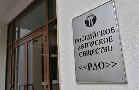 У офиса Российского авторского общества (РАО)