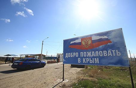 Крымские таможенники возобновили работу навсех КПП
