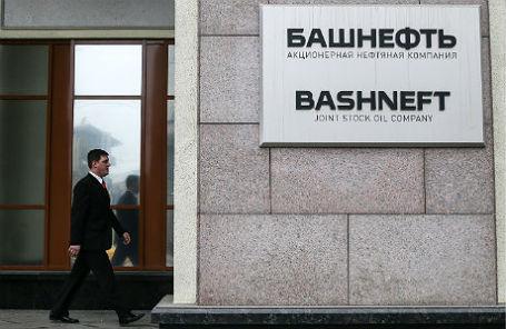 Офис компании ПАО АНК «Башнефть».