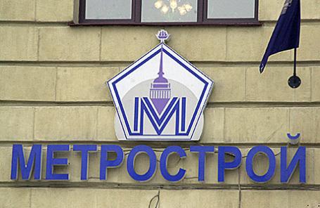 Вофисе компании «Метрострой» работники ФСБ РФ проводят обыск