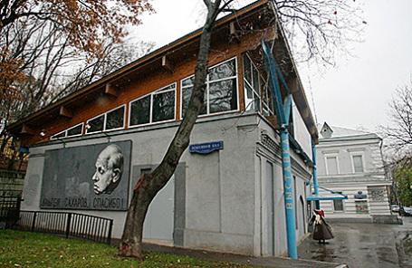 Центр документальной фотографии при Музее и общественном центре им. А. Сахарова.