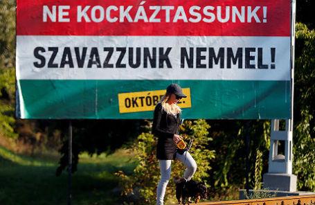 Агитационный плакат к референдуму в Венгрии: «Мы не должны рисковать, голосуйте против».