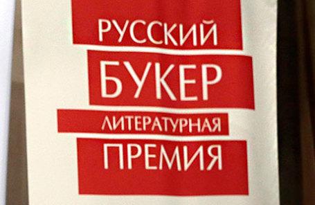 Стали известны финалисты литературной премии «Русский букер 2016»