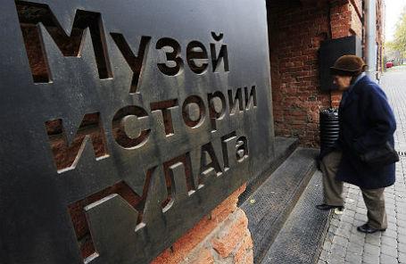 Новое здание государственного музея истории ГУЛАГа в 1-м Самотечном переулке.