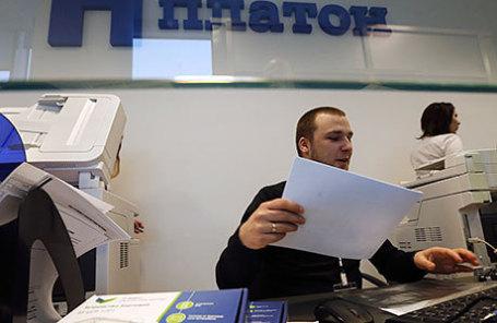 Центр обслуживания пользователей государственной системы взимания платы «Платон».