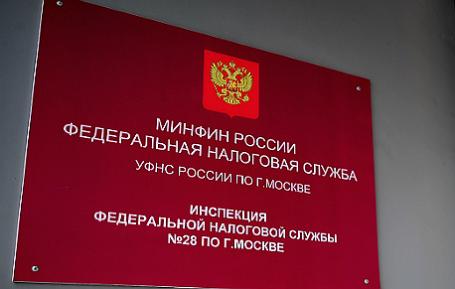 Инспекция ФНС России № 28.