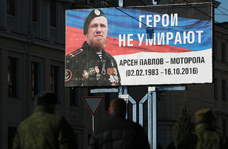 Прощание с командиром ополчения ДНР Арсением Павловым в Донецке.