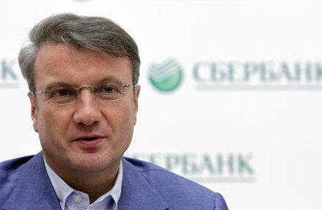 Президент — председатель правления Сбербанка России Герман Греф.