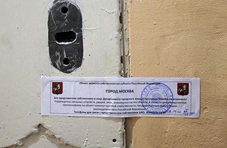 Офис международной правозащитной организации Amnesty International, опечатанный мэрией Москвы.