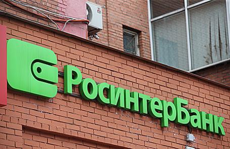Вбалансе РосинтерБанка найдена «дыра» неменее 90 млрд руб.