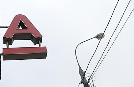 ФракцияЕР поддержала запрос опроверке связи «Альфа-Банка» сукраинскими силовиками