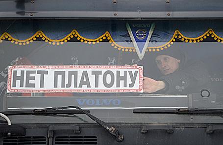 Руководство попросили отложить повышение тарифов «Платона»