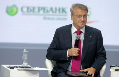 Глава Сбербанка Герман Греф во время конференции «Вперед в будущее: роль и место России»